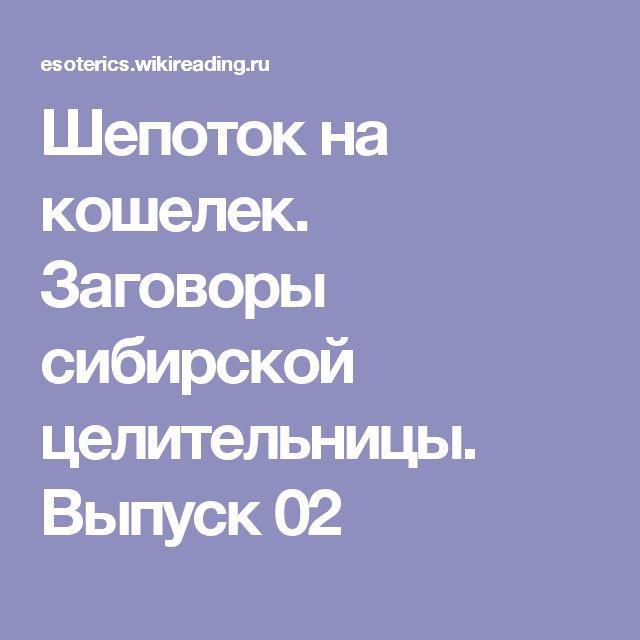 Шепоток на кошелек. Заговоры сибирской целительницы. Выпуск 02