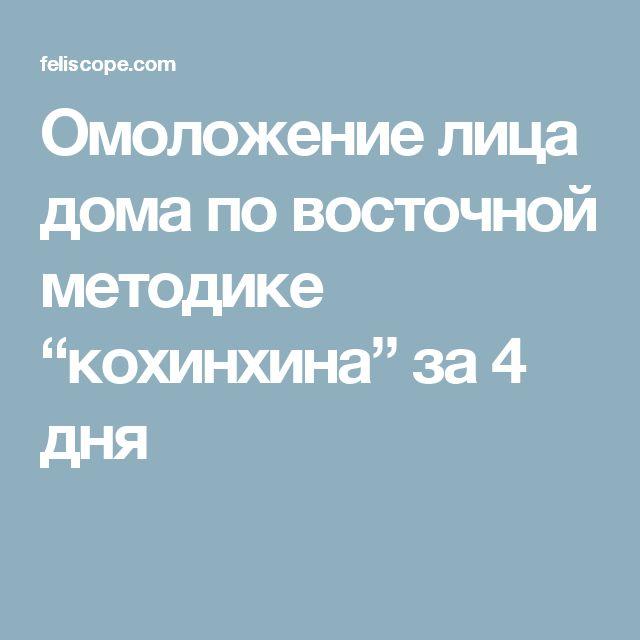 """Омоложение лица дома по восточной методике """"кохинхина"""" за 4 дня"""