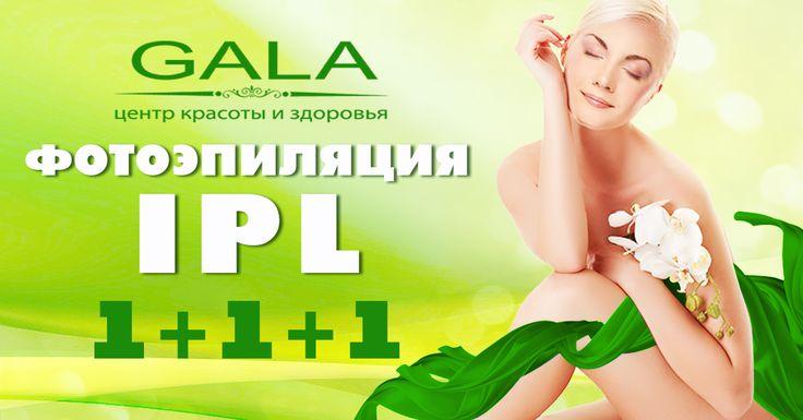 Гладкая кожа - это то, что придает нам женственности, любви к себе. Хотите ощутить все это? Запишитесь:http://salongala.co.il/lp.html