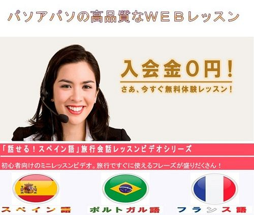 https://flic.kr/p/Uu4ifU | スペイン語オンラインスクール - パソアパソの高品質なWEBレッスン | フォローする: espanolpasoapasoblog.wordpress.com/  フォローする: www.facebook.com/pasoweblesson/  フォローする: espanolpasopaso.blogspot.in/  フォローする: espanolpasoapaso.weebly.com/  フォローする: espanolpaso.livejournal.com/  フォローする: www.espanolpasoapaso.com/