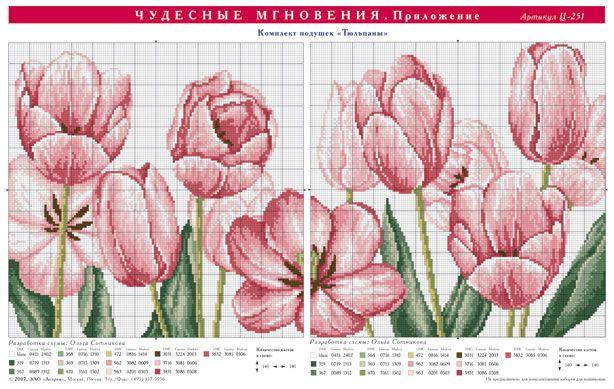 Двойная двухсторонняя схема для вышивания 251 – Комплект подушек Тюльпаны | Схемы для вышивания