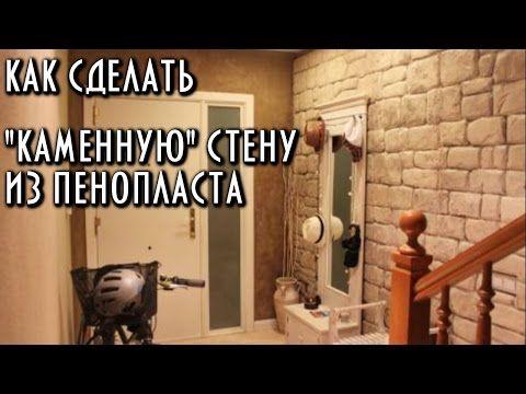 """как сделать """"каменную"""" стену из пенопласта - YouTube"""