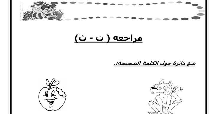 روضة العلم للاطفال لغة عربية Alphabet For Toddlers Teach Arabic Teaching