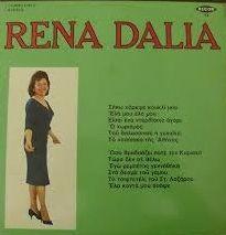 Rena Dalia* - Rena Dalia (Vinyl, LP, Album) at Discogs