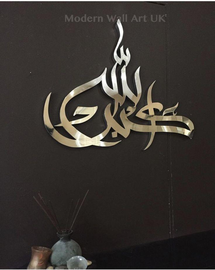 Allahu Akbar Wall Art II via Modern Wall Art UK. Click on the image to see more!
