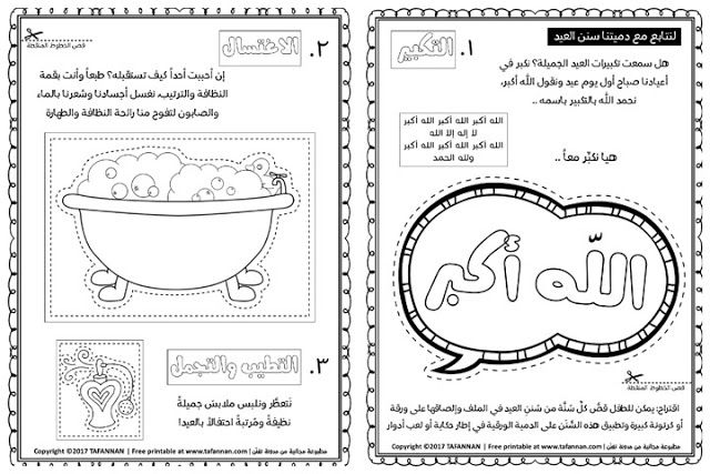 تفن ن فن ومرح بالعربي نشاطات دينية Kids Clipart Bullet Journal Husi