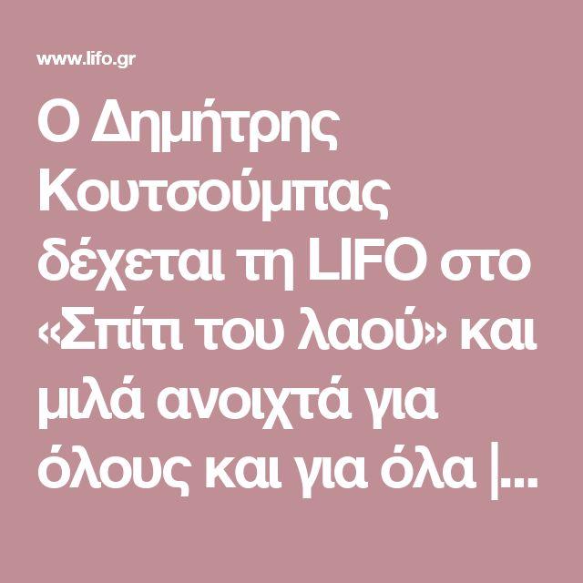 Ο Δημήτρης Κουτσούμπας δέχεται τη LIFO στο «Σπίτι του λαού» και μιλά ανοιχτά για όλους και για όλα | LiFO
