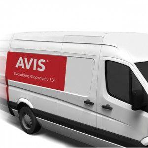 Η Avis, παρουσιάζει τη νέα υπηρεσία ενοικίασης φορτηγών Ι.Χ., «Avis Van Rental». Η υπηρεσία «Avis Van Rental» απευθύνεται τόσο σε ιδιώτες όσο και σε επαγγελματίες και στοχεύει στην κάλυψη αναγκών ...