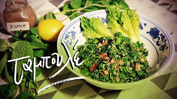 ΥΛΙΚΑ  - 3 κ. σ. (30γρ.) ψιλό πλιγούρι - 3 ντομάτες, ψιλοκομμένες  - 150 γρ. μαϊντανό, ψιλοκομμένο - 20 γρ. δυόσμο φρέσκο, ψιλοκομμένο - 2 φρέσκα κρεμμυδάκια, σε ροδέλες ή ένα μικρό (shallot) - 1 κ. γ. 7 spice * - ¼ κ. γ. κανέλα - ¼ κ. γ. πιπέρι - αλάτι - 1 λεμόνι, χυμό λεμονιού και έξτρα αν θέλουμε - 150ml ελαιόλαδο - 1 μαρούλι (προαιρετικά) - 1 ρόδι (προαιρετικά)