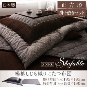 楊柳しじら織りこたつ布団【Shafable】シャファブル掛け敷き布団セット正方形