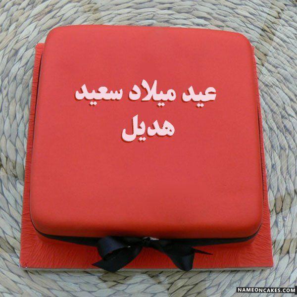 تنزيل عيد ميلاد سعيد هديل كعكة ويقول عيد ميلاد سعيد بطريقة جميلة تعديل عيد مي Happy Birthday Cake Images Happy Birthday Cake Writing Birthday Wishes With Name