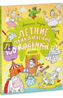 Александр Голубев - Летние приключения Клёвика обложка книги