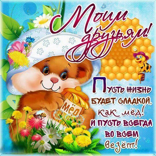 Открытки  Открытки для друзей Открытка, картинка, дружба, открытка друзьям, открытка для друзей, открытка моим друзьям,…
