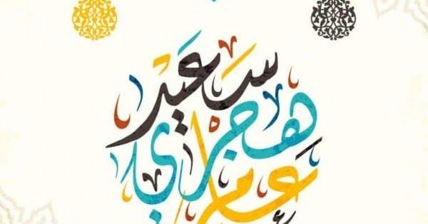 كروت وبطاقات تهنئة بالعام الهجري الجديد 1440 2018 و رسائل رأس السنة الهجرية مجموعة من اجمل رسائل تهنئة رأس السنة ال Hijri New Year New Year Message Hijri Year