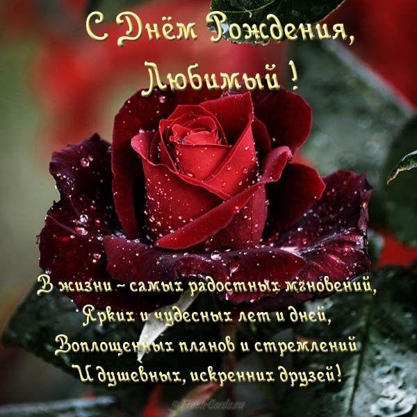 Krasivye Kartinki S Dnem Rozhdeniya Lyubimyj 39 Foto S Dnem