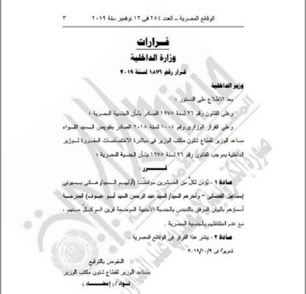 إسقاط الجنسية المصرية عن 20 مواطنا مصريا ونشر القرار في الجريدة الرسمية صور Movie Posters Poster Movies