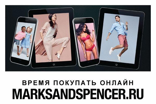 Время покупать online в marksandspencer.ru