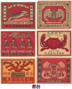 vintage classic chinese graphics - Google Search