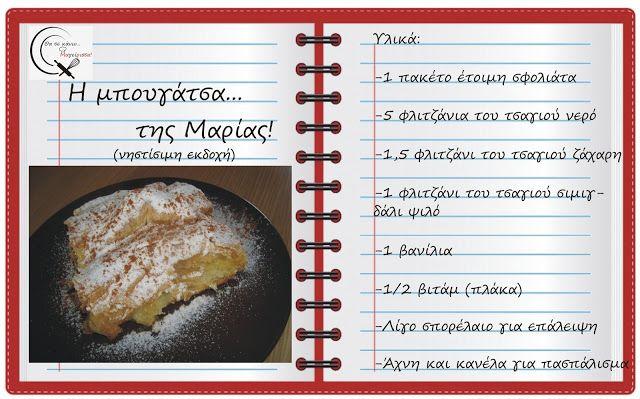 Θα σε κάνω Μαγείρισσα!: Γλυκά