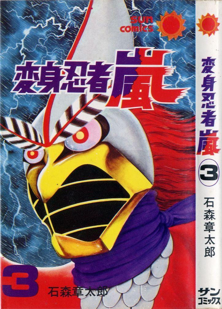 ランコーボン: Transforming Ninja Arashi