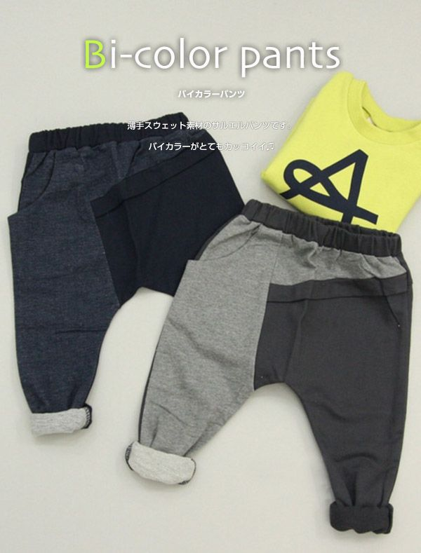 バイカラーでとってもCUTE♪伸縮性があるので、とても着やすいです。 ネイビー×デニム風、グレー×ライトグレーの2color展開です。バイカラーパンツ(2color)/韓国子供服