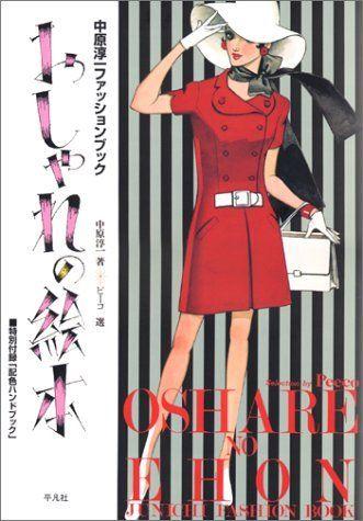 おしゃれの絵本―中原淳一ファッションブック:Amazon.co.jp:本