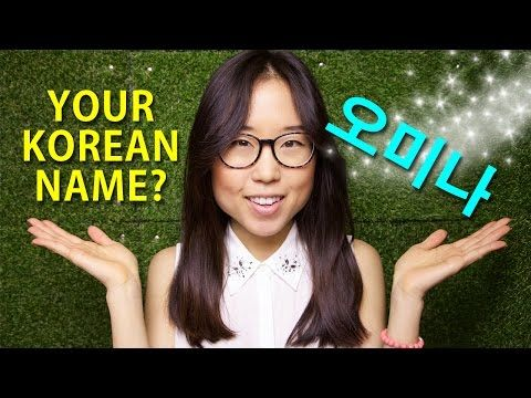 Choosing Your Korean Name — SweetandtastyTV