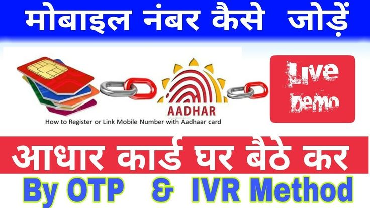 How to link aadhar card number sim || sim number Link to Aaddhar ||md technical Shera AADHAAR CARD link with Mobile Number : How to link Aadhar Card to Mobile Number Steps: 1) Dail 14546 from your mobile phone and wait for the IVR voice. 2) Once the call gets connected you will be asked to select the language. Select language as per the instructions. 3) Now you will be directed to enter the Aadhaar number. Once after you entering the Aadhaar number telecom operator will send the Aadhaar…