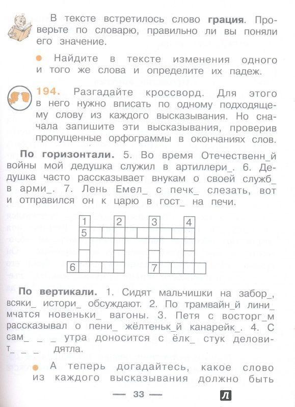 Гдз По Русскому Языку 2 Класс Репкин Упражнение 204