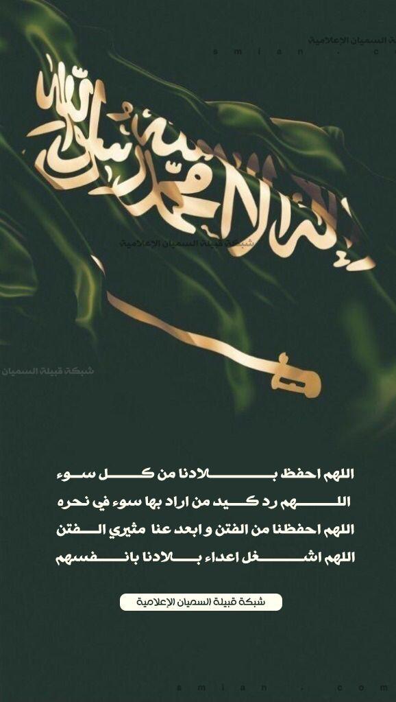اللهم احفظ بلاد الحرمين من كل شر Movie Posters Arabic Calligraphy Calligraphy