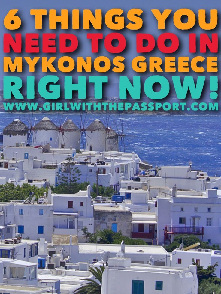 6 things that you need to do in Mykonos, Greece right now!