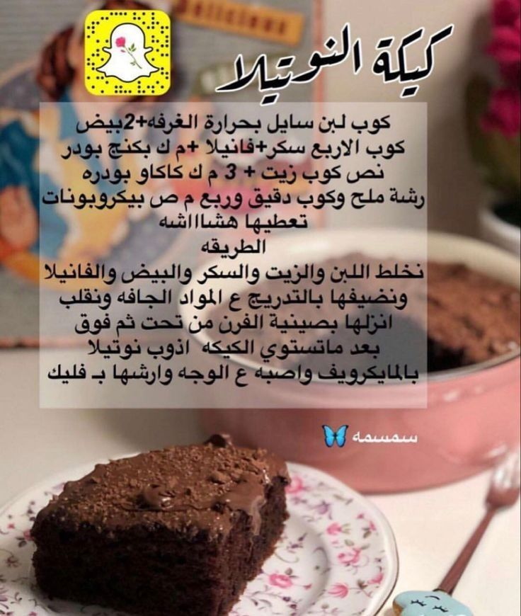 Pin By A Alrawi On منوعات Sweets Recipes Delicious Desserts Cooking Recipes Desserts