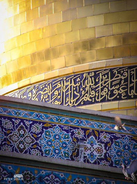 """Peter Gould pictures---At the Sayyidah Zaynab Mosque (near Damascus) taken in 2007 """"...magnificent Iranian architecture ..the dome is made of pure gold."""" It was truly a wonderful & spiritual experience visiting this special place."""
