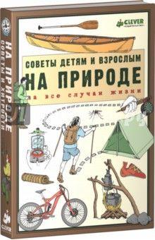 На природе. Советы детям и взрослым на все случаи жизни обложка книги