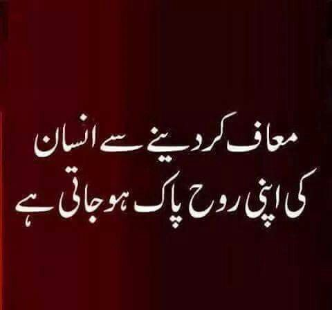Red dress quotes urdu