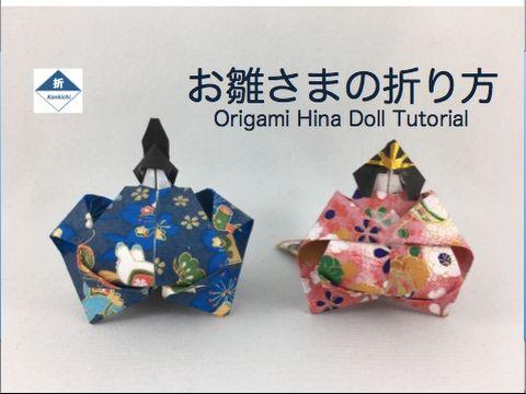 Hina Doll Tutorial 折り紙のおひなさま(作り方) - YouTube