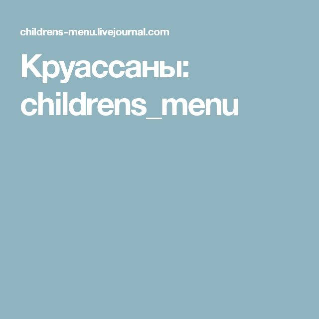 Круассаны: childrens_menu