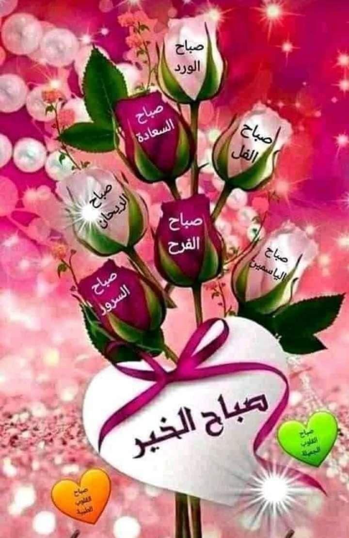 Pin By Aya Zoubeir On Bonjour Good Morning Beautiful Flowers Girly Wall Art Flower Box Gift