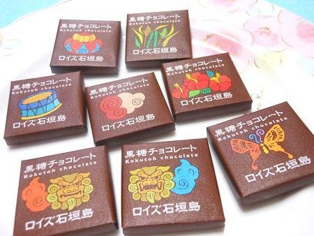 【ロイズ石垣島】黒糖チョコレート3