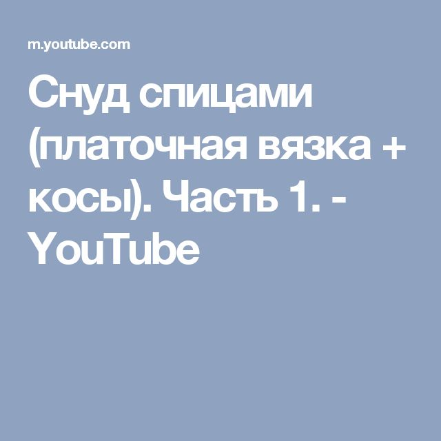 Снуд спицами (платочная вязка + косы). Часть 1. - YouTube