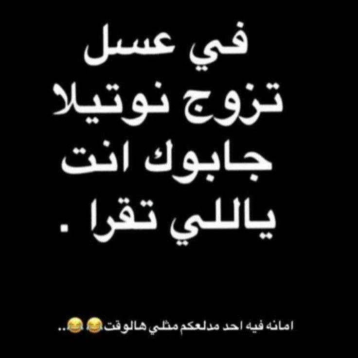 احلى ناس Arabic Funny Quotes Arabic Quotes