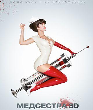 Медсестра (2013 - 2014) http://www.yourussian.ru/160891/медсестра-2013-2014/ Днём она — примерная медсестра, которой люди доверяют свою жизнь. А ночью она использует собственную сексуальность, соблазняя людей, чтобы затем убить их с особой жестокостью… Крови становится все больше, и её коллега начинает свое расследование, но кажется, что подозрениям никто не готов поверить…