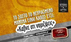 Το σωστό το νευριασμένο μήνυμα  @soko_soko_ - http://stekigamatwn.gr/s4606/