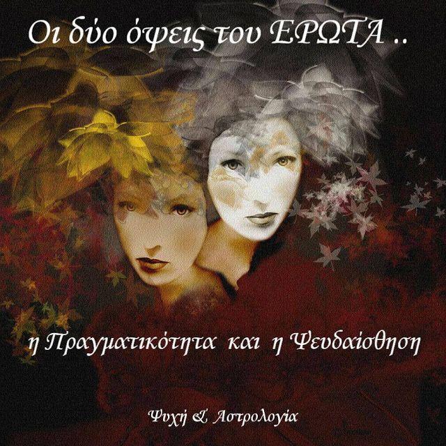 """Ψυχή και Αστρολογία   """"Psychology & Astrology"""": *Τα πάντα έχουν 2 όψεις.. εξαίρεση του κανόνα δεν ..."""