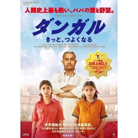 映画「ダンガル きっと、つよくなる」4/6(金)公開。娘に夢を託す父と、父との絆のために戦う2人のレスリング娘の実話。:フクオカーノ!
