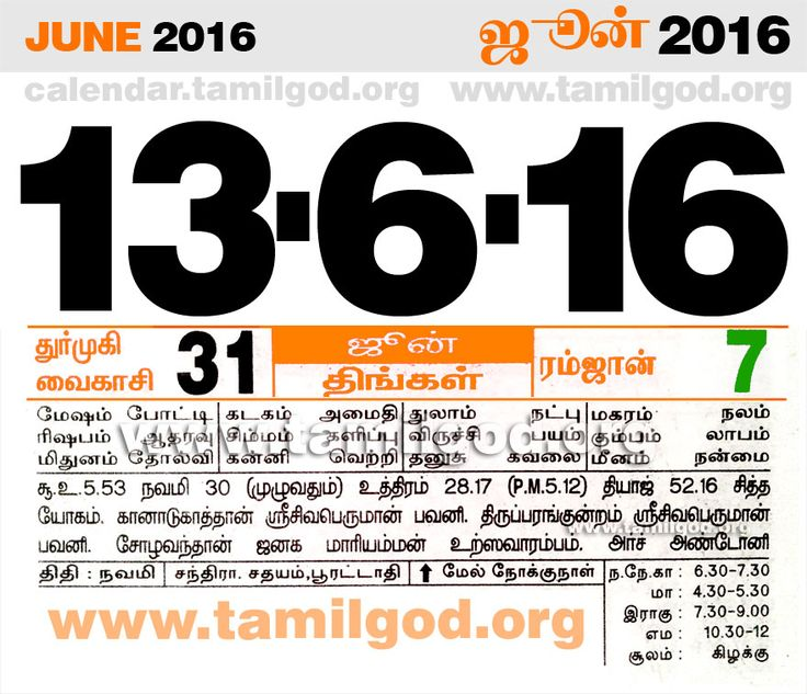 1000 images about tamil daily calendar 2016 on pinterest