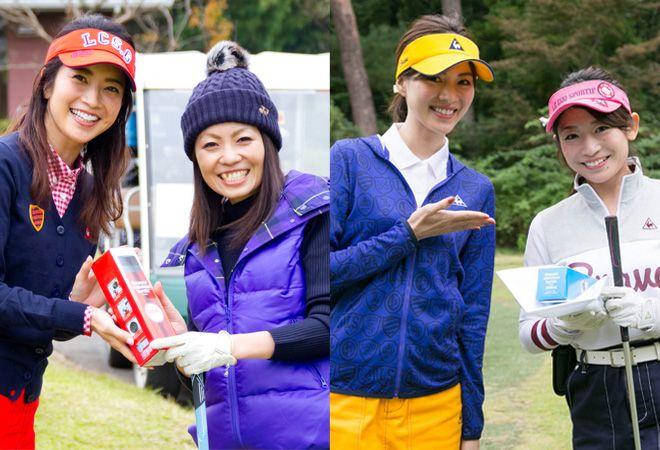 3回目を迎える「AneCanGOLF」と「le coq sportif GOLF」との共催コンペの季節が今年もやってきました! 今回は「GIRLS LOVE GOLF」と題し、女性限定20組80名が昭和の森ゴルフコースに集結。開催された10月22日(土)は、暑くもなく寒くもないという、プレーをするに...