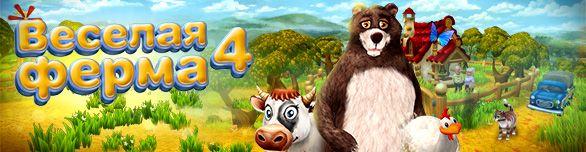 Веселая ферма 4 #игра #игры