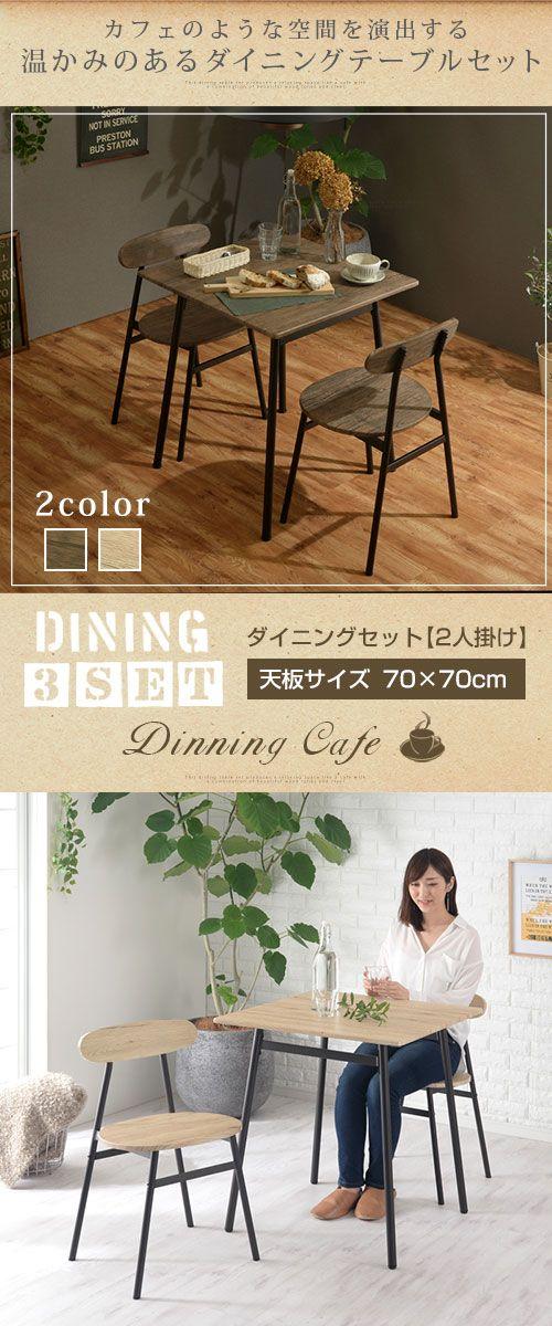 楽天市場正方形 テーブル イス 2脚 ダイニング3点セット 約 高さ75cm