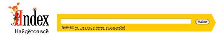 [Яндекс Doodle 030. 13.11.2007] 100 лет Астрид Линдгрен